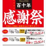 【創業110年感謝祭】開催のお知らせ