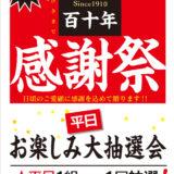【創業110年感謝祭第3弾】開催のお知らせ