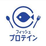 【フィッシュプロテイン登録】のお知らせ