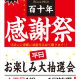 【創業110年感謝祭第5弾】開催のお知らせ