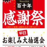【創業110年感謝祭第6弾】開催のお知らせ